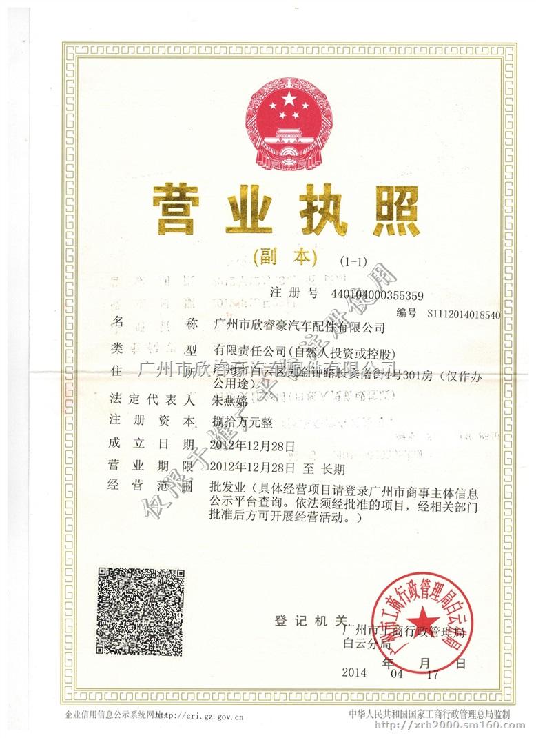 营业执照 广州市欣睿豪汽车配件有限公司