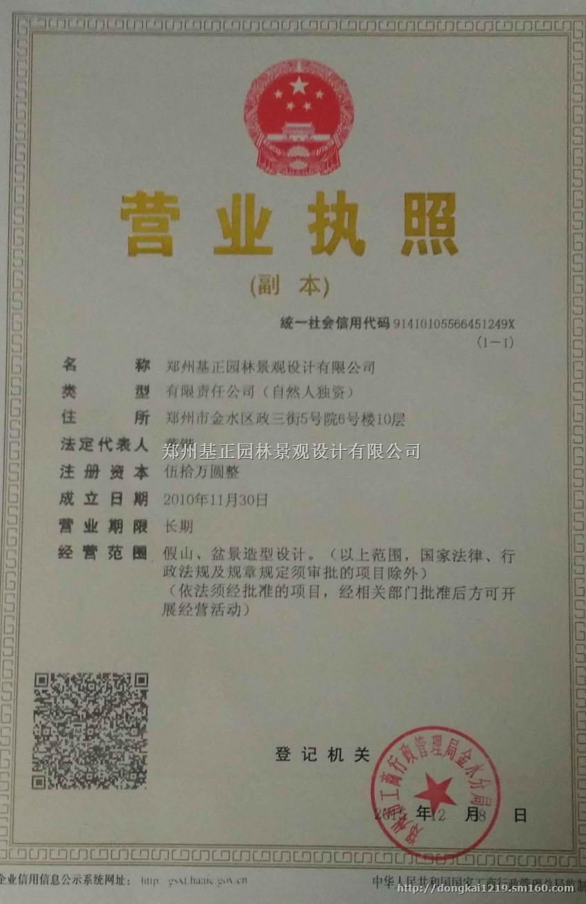 营业执照 郑州基正园林景观设计有限公司