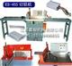 供應切鋁機系列