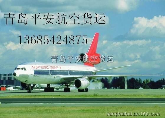 """青岛平安航空货运位于青岛流亭机场海关对面,与国内各大航空公司(国航、东航、山航、海航、南航、川航、厦航、深航、上航)建立了长期、稳定、友好的合作关系,国内各大机场都有网络代理24小时为您服务!公司本着""""客户就是上帝,安全时效第一""""的服务宗旨,价格低、速度快、服务好!同样的价格比速度与服务质量!您只需一个电话,剩下的事由我们来做!保证让您感到满意,您的满意就是我们的服务标准。 (1)专做出发货和到达货,承接国内航空运输业务:国内空运、国内货运、宠物空运."""