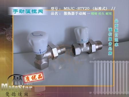 暖气片/散热器 手动温控阀(sty20)图片