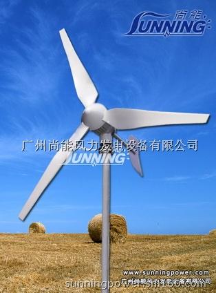 小型风力发电机sn-600w