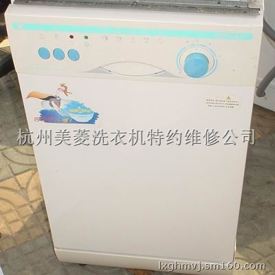 杭州美菱洗衣机维修公司是维修电器设备的专业性公司