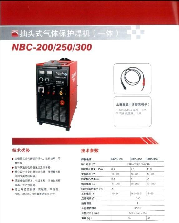 凯尔达nbc抽头式气体保护电焊机一体式
