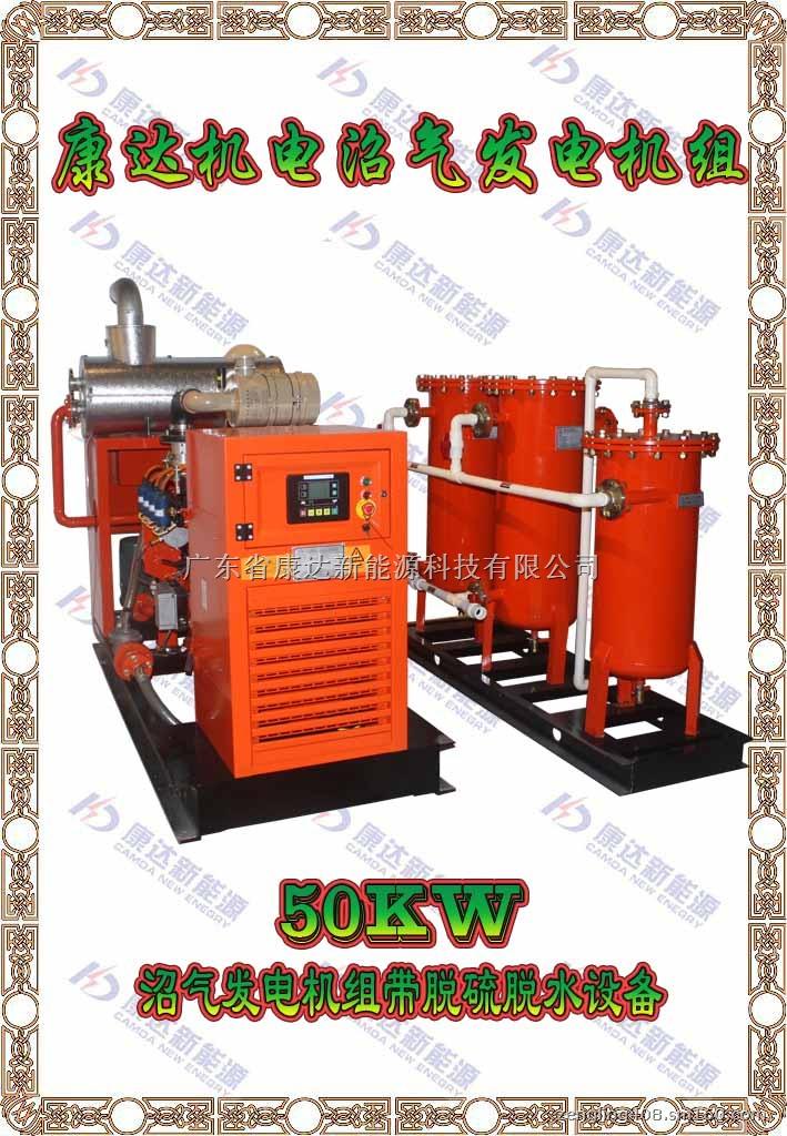 山西养殖场沼气发电机组,,燃气发电机组