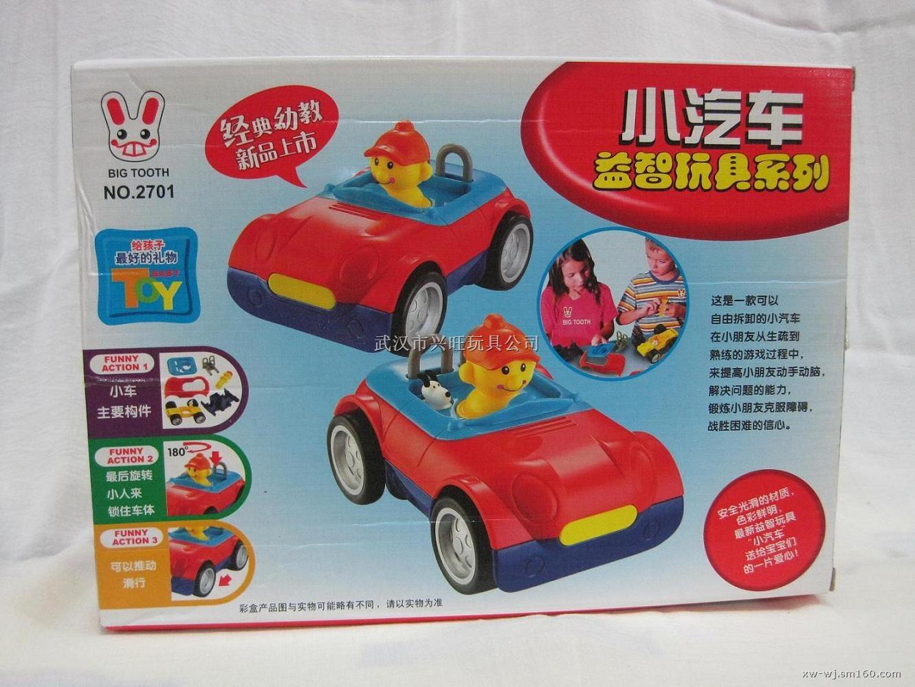 拼装小汽车玩具