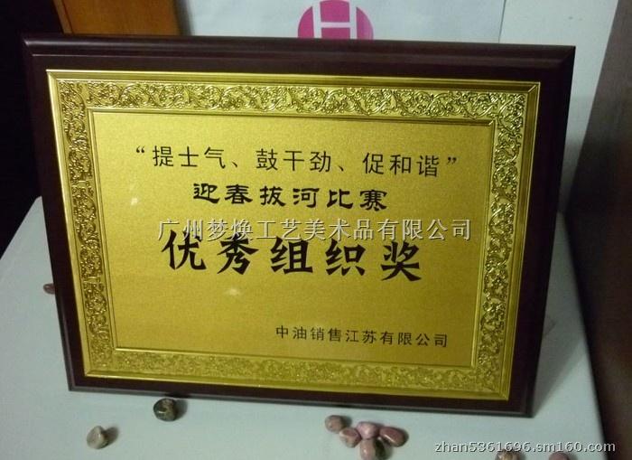 【木牌定做优秀组织奖木牌匾优秀个人木牌广州木牌】