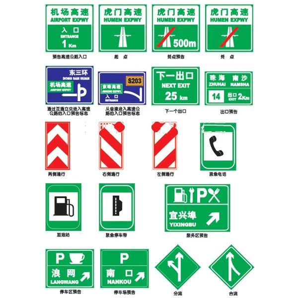 制作各种道路施工安全标志:通告道路施工区通行的标志。 1.路栏:用以阻挡车辆及行人前进或指示改道。设在道路施工、养护、落石、塌方而致交通阻断路段的两端或周围。 2.锥形交通路标:与路栏配合,用以阻档或分隔交通流。设在需要临时分隔车流,引导交通,指引车辆绕过危险路段,保护施工现场设施和人员等场所周围或以前适当地点。锥形交通路标的基本形式如施3、施4所示。交通锥夜间使用时上端应安装白色反光材料或反光导标。 3.
