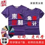 深紫色班服来图定制同学聚会T恤工服制作