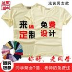 浅黄色圆领短袖班服同学聚会T-shirt来图定制