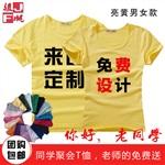黄色班服聚会服社团服个性T恤来图定制