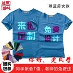 湖蓝色男女款班服来图定制公司聚会活动T恤制作