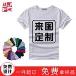 2016新款圆领短袖班服T恤定做聚会纪念T恤制作