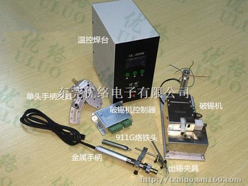 焊锡机器人自动焊锡机双头焊笔手柄夹具