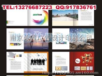 【南京形象画册设计公司/南京文化手册设计/南京产品