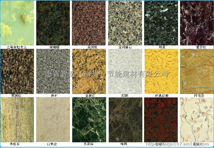 【仿石材保温外墙板】护墙板批发价格,厂家,图片,采购