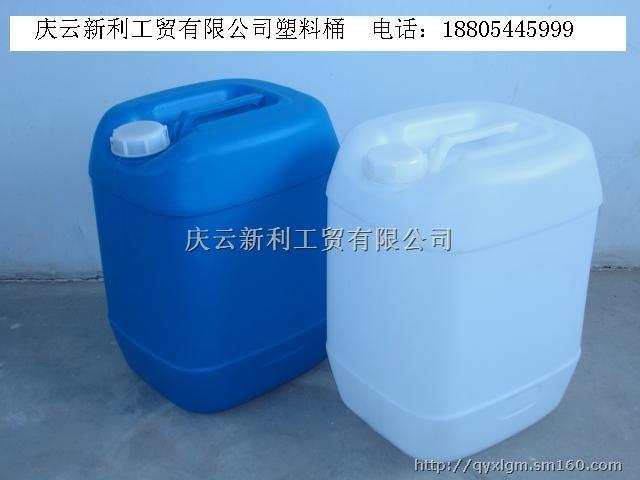 20升塑料桶】塑料包装用品批发价格