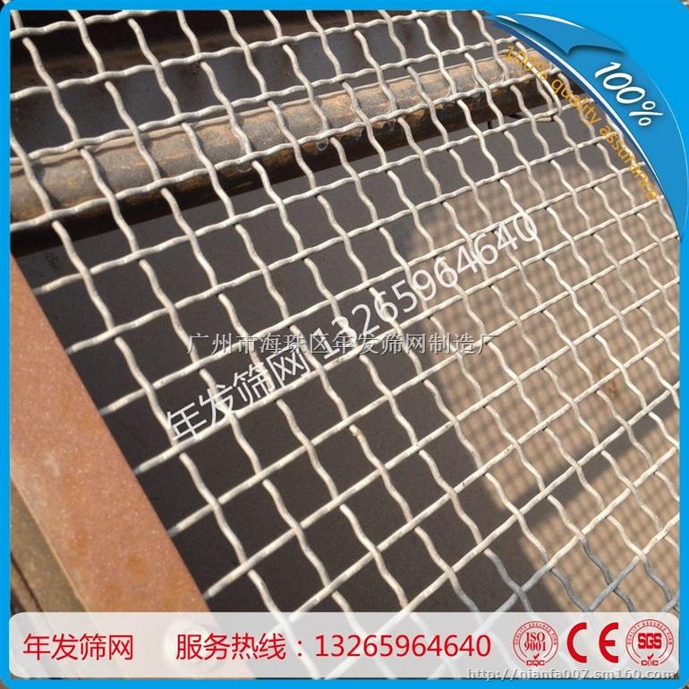 轧花网是由轧花机经过轧花在经过新型织网机对不同材质不同规格金属丝编织而成的成方形网孔,具有多种用途的丝网产品。 金属轧花网根据区域习惯的不同又称作轧花网,扎花网 规格:1目-24目,1米-5米宽 材质:不锈钢丝、铁丝、黑钢丝、白钢丝、铅丝、铜丝等各种有色金属丝 编织:先轧后编、双向隔波弯曲、紧锁弯曲、平顶弯曲、双向弯曲、单向隔波弯曲 特点:结构美观、坚固耐用 用途:多用于矿山、煤厂、建筑、石油化工、建筑机械等地。 广州市海珠区年发筛网制造厂是一家迅速崛起的企业,技术水平在同行中遥遥领先,并得到广大新老用户