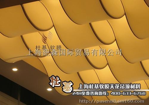 上海软膜天花吊顶材料