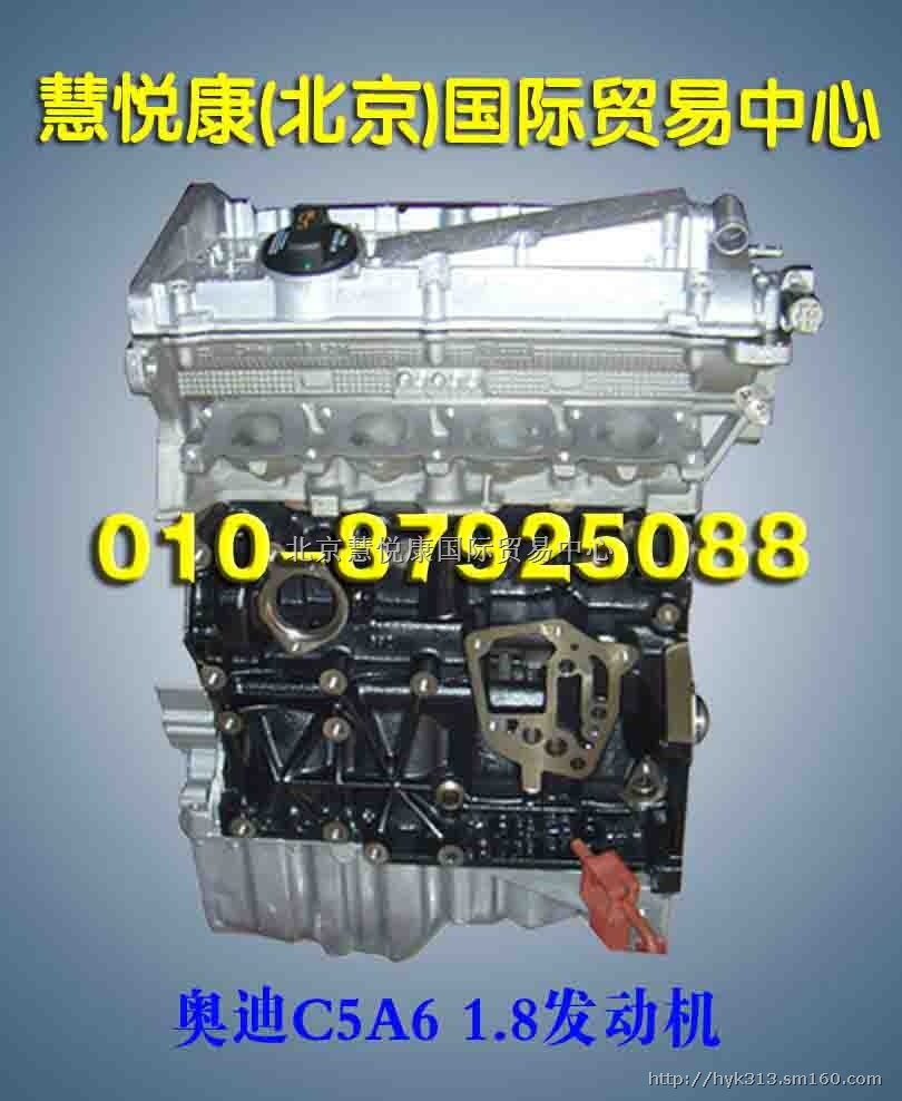 奥迪c5a6 1.8发动机