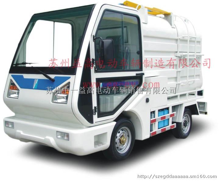 电动环卫车,益高电动车,苏州益高,电动汽车生产供应商