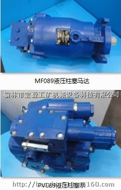 ark pv089 mf089液压柱塞泵 马达总成