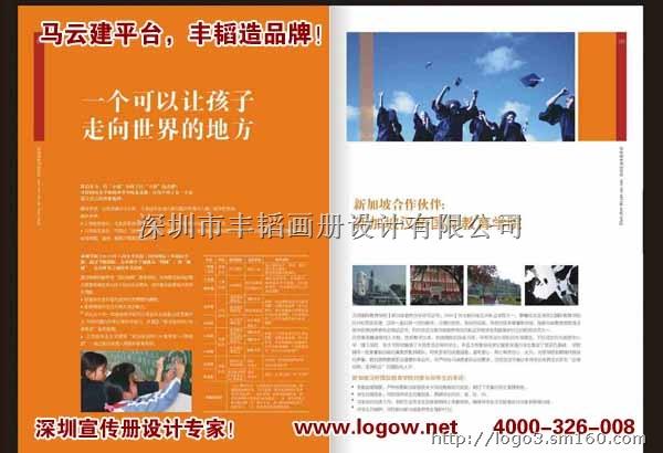 深圳企业宣传册设计 专业设计公司 丰韬广告