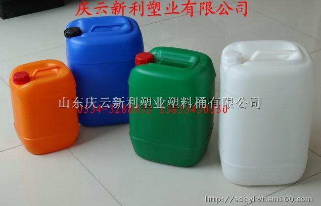 【新利高品质30升塑料桶25升塑料桶20升塑料桶方桶】