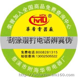 电器防伪标签设计,电子电器防伪标签,小家电防伪标签
