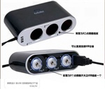 CE認證一拖三點煙器,開關控制帶USB一拖三點煙器
