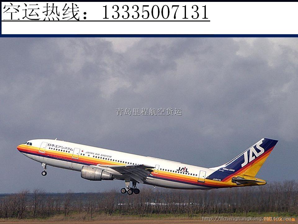 【全国统一服务热线:13335007131 15964953322 QQ:272427154 邮箱:http://www.13335007131@163.com. 博客地址:http://lichenghangkong.blog.163.com/   公司网址:http://lichenghangkong.b2b.hc360.com/,http://www.e-fa.cn/com/lichenghangkong/ 青岛里程航空物流有限公司位于青岛流亭机场,专注于国际/国内空运/国内汽运的代理公司,是一家集