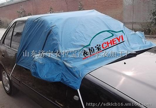 汽车前挡风玻璃罩,汽车前挡防霜罩,挡雪玻璃罩