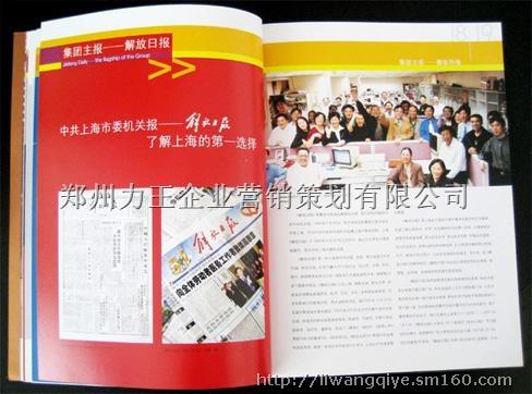 郑州画册设计 印刷企业画册 宣传彩页价格 哪做手册