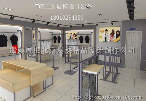 【服装展柜制作】展会设计批发价格