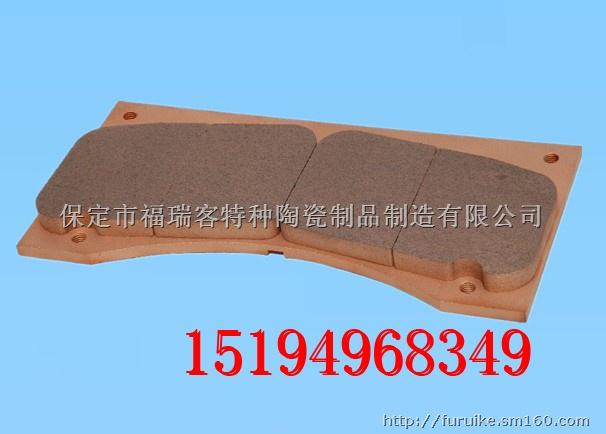 装载机摩擦片 高铁刹车片 FRK980铜基粉末冶金风电刹车片是保定市福瑞客特种陶瓷制品制造有限公司自主研发的一种摩擦材料,其性能类似于国外米巴公司MD550摩擦材料,FRK980是以铜粉为基体,以特种耐磨合金颗粒为摩擦组元,通过特殊烧结工艺制成的摩擦材料,在高温下(700)具有摩擦系数稳定,磨损小,对制动盘损伤小,易安装,使用安全等特点,可满足风力发电机、高速列车等工程机械的重载高速制动要求.