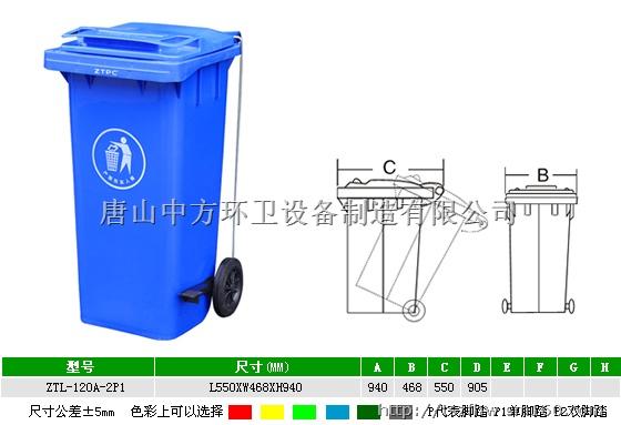 侧脚踏手推式塑料垃圾桶