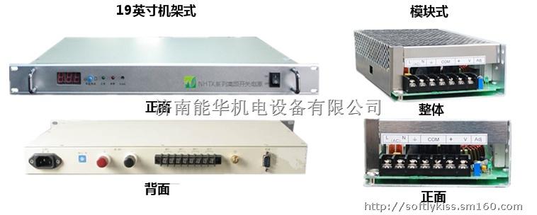 高频开关电源采用国际最先进的pwm技术和最稳定可靠的电路拓扑结构.