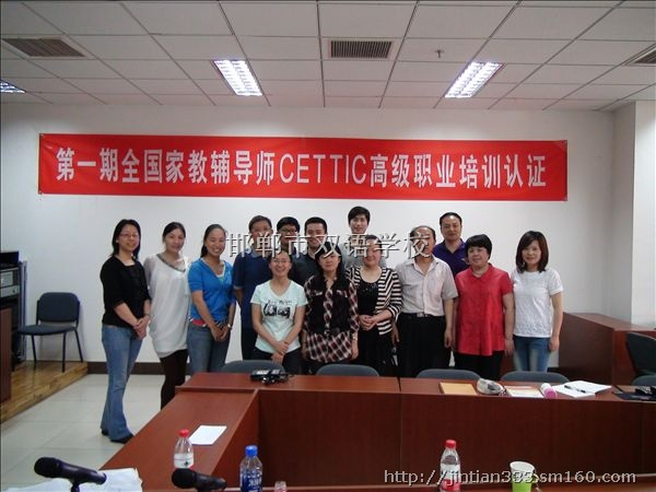 是省内第一家剑桥少儿英语培训的教育机构,1998年更名邯郸市双语学校.