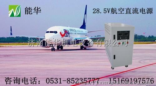 【270v航空直流电源飞机启动电源航空高压直流电】柜