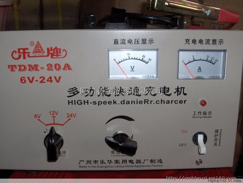 【多功能快速充电机】电池充电器批发价格,厂家,图片