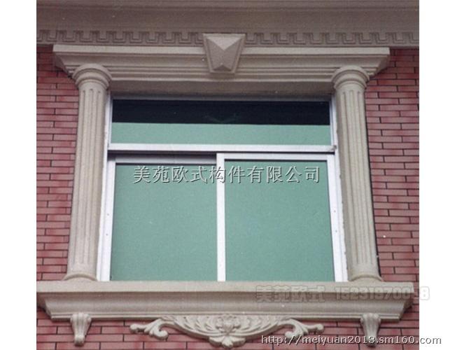 欧式构件又名GRC欧式装饰构件是国外七十年代发明并广泛应用的一种复合材料。可生产欧式罗马柱、檐线、腰线、欧式门窗套系列、山花、廊柱、墙饰板、花柱、水泥花盆系列、欧式浮雕等品种。美苑欧式建筑有限公司是一家生产 GRC构件产品的专业公司,是保定地区著名的的罗马柱批发厂家以及河北花瓶柱厂家等。公司拥有一批优秀的科研创新人才和专业的安装施工队伍,技术力量雄厚,加工能力强,实现产品研发、设计、生产、销售、安装一条龙服务。 欢迎广大客户前来咨询洽谈!
