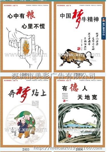 政府标语 中国梦挂图 中国梦宣传挂图(zg类