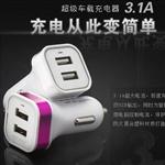 新款5v3.1a车载充电器 双USB车充 3a车充