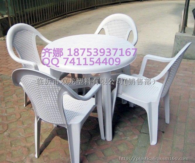塑料厂现货批发海鲜大排档桌椅 青岛啤酒桌椅 户外活动桌椅 临沂双龙塑料厂现货大批量供应户外塑料桌椅,全新白色可印刷指定的标识图案。公司严格保证产品质量,及时发货。 公司所生产的塑料桌椅采用全新PP 聚丙烯材料一次性注塑工艺,结构合理,轻便耐用,同时安全环保,无毒无味,易于擦洗,产品韧度高,不易破损。 1、塑料椅采用靠背式设计带双扶手,舒适、牢固,静态承重达150公斤。 2、塑料桌采用组装式设计。桌面和桌脚可拆卸,快速组装,结实牢固。桌面中心有专为遮阳伞设计的插孔,插伞时只需把小盖揭开便可。 3、桌子颜色一