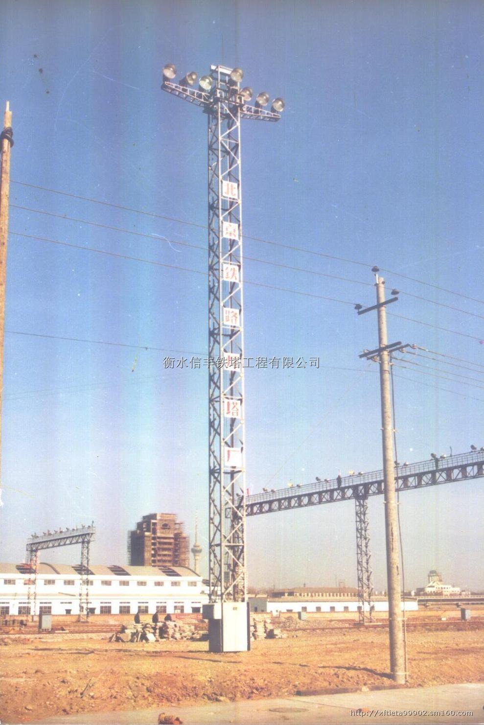 投光灯塔 我公司专业生产照明灯塔、投光灯塔、高杆灯。产品分为1、固定式照明灯塔(投光灯塔)灯塔内设有爬梯、灯塔顶部设有维修平台与护栏,便于维修灯具,电器配置有防爆型与非防爆型。2、升降式照明灯塔(投光灯塔)升降方式有电动和手动两种。适用范围:适用各新建和既有铁路站场的多跨度照明,包括电化区段非电力机车调车的编组场照明。适用十全国基本风压小于 0.