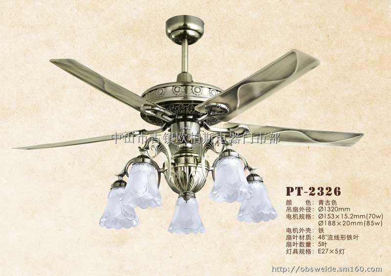 风扇灯,吊扇灯,风扇吊灯,铁叶吊扇灯,餐厅风扇灯,欧式复古吊扇灯,产品