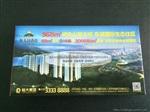 订制地产广告纸巾