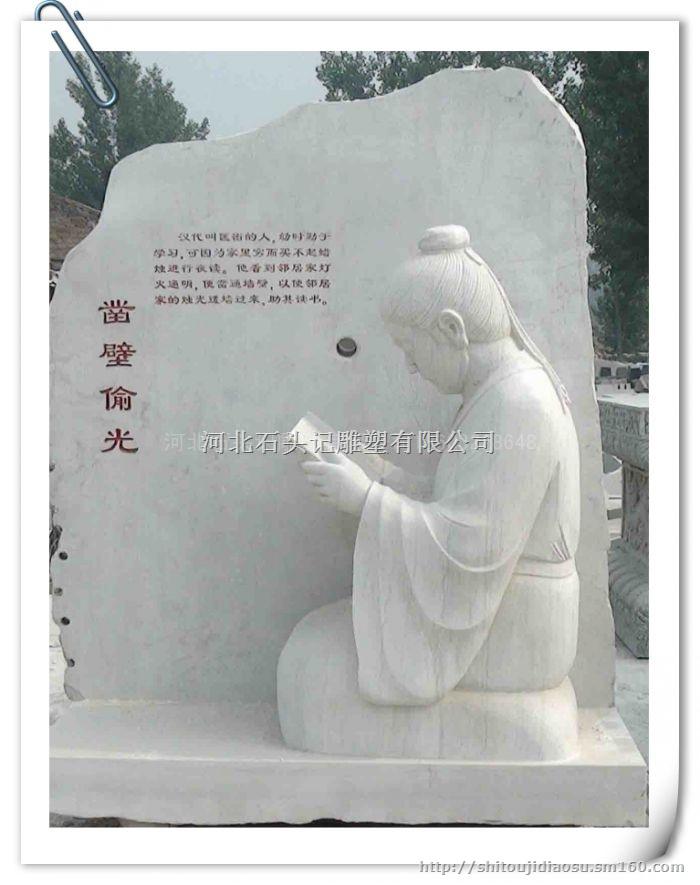 【石雕校园雕塑之古代寓言故事雕像