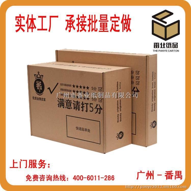 广州番业纸箱厂专业生产各类型大小规格纸箱、纸板、啤盒、彩箱。纸类、二层、 三层、五层、七层。单双坑纸、A3、B3、C3、见坑纸、E坑纸、W白面纸、牛卡纸、加强芯 纸等;电脑设计制作、印刷。 广州番业纸箱厂拥有先进的台湾电脑生产管理的瓦楞纸板生产线及进口三色印刷机、自动双色印刷机、四色网点印刷开糟机、轮转式自动开糟机,纸盒成型啤机、自动粘箱机和自动裱纸机等各类先进的生产设备。 欢迎来电来样订做,我厂派专人热情为您服务、全力以赴,准时送货上门,质量规 格保证,价格合理,谢谢合作! 欢迎广大客户来电咨询及订购,
