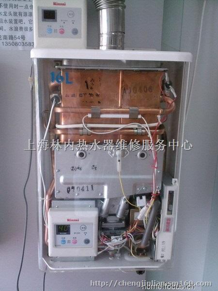 徐汇区修理林内热水器中心,上海林内牌热水器报修公司